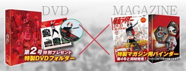 仮面ライダー DVDコレクション