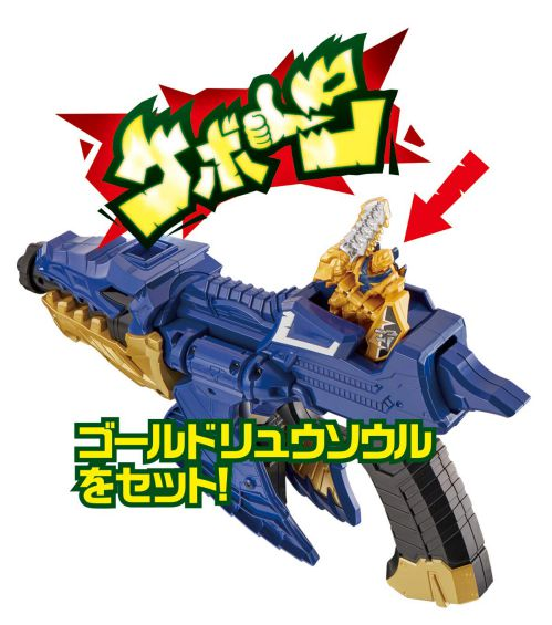 騎士竜戦隊リュウソウジャー 変身銃 DXモサチェンジャー