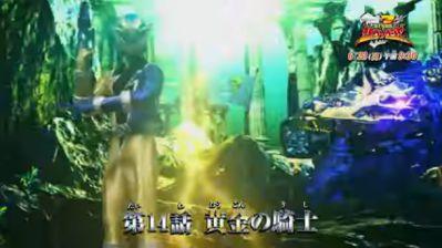 『騎士竜戦隊リュウソウジャー』第14話「黄金の騎士」あらすじ&予告