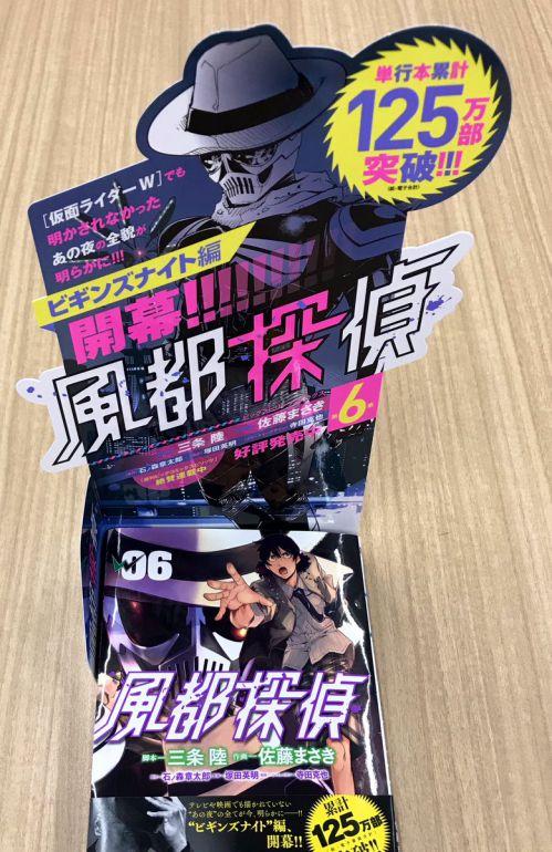 『風都探偵』鳴海荘吉役・吉川晃司さんが6/24発売スピリッツ30号にインタビュー&グラビア登場!