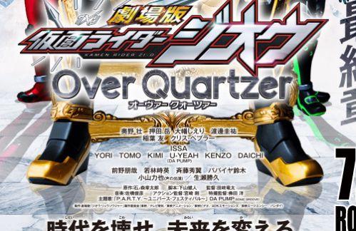 『劇場版 仮面ライダージオウ Over Quartzer』キャスト&スタッフ