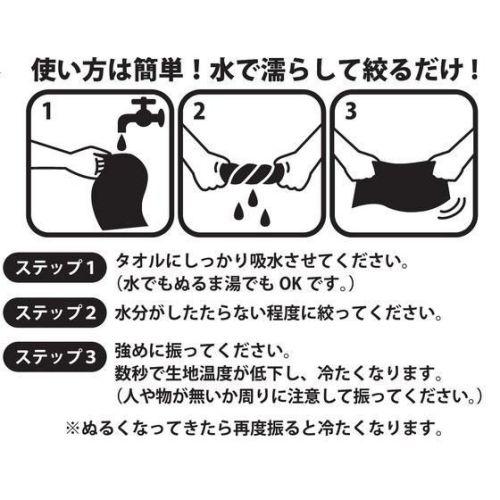 仮面ライダージオウ&平成仮面ライダー クールタオル