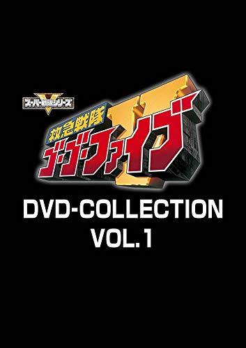 救急戦隊ゴーゴーファイブ DVD COLLECTION VOL.1