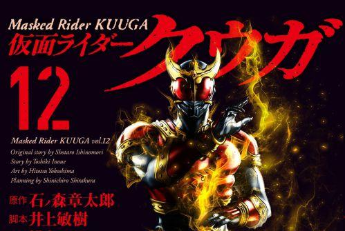 「仮面ライダークウガ(12)」が8月5日発売