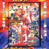 スーパー戦隊VSシリーズ バトルヒーローイッキ見!!! 百獣戦隊ガオレンジャーVSスーパー戦隊 特捜戦隊デカレンジャーVSアバレンジャー