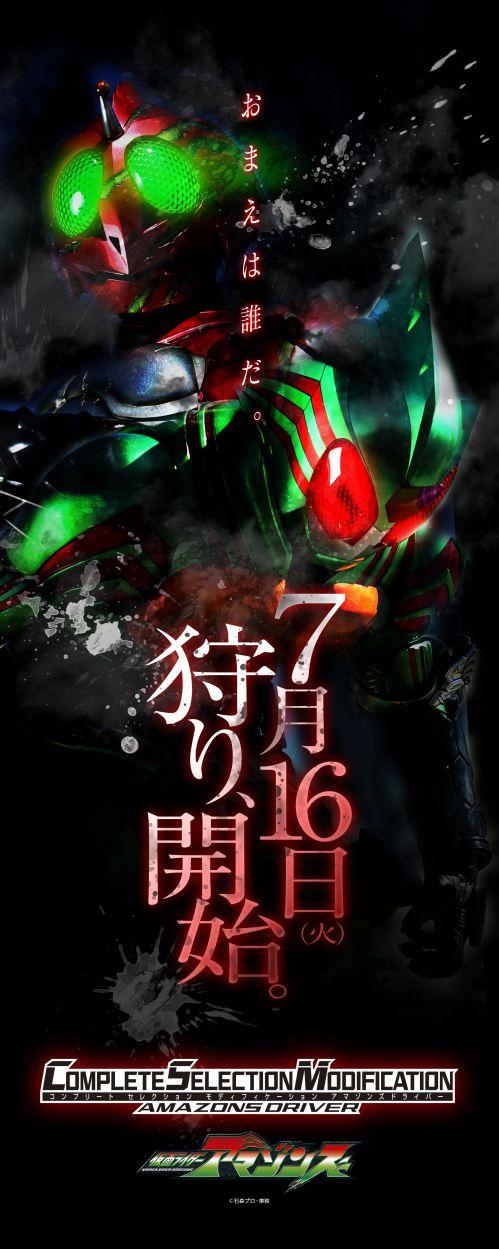 CSM第24弾は『仮面ライダーアマゾンズ』より「CSMアマゾンズドライバー」