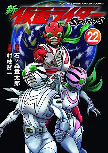 「新 仮面ライダーSPIRITS(22)」の表紙と裏表紙