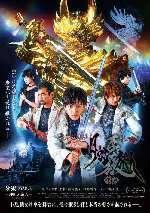 『牙狼〈GARO〉-月虹ノ旅人-』に小西遼生さん、渡辺裕之さん、京本政樹さんが出演
