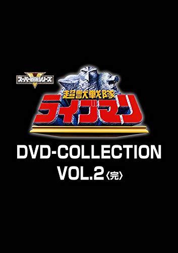 超獣戦隊ライブマン DVD COLLECTION VOL.2(完)
