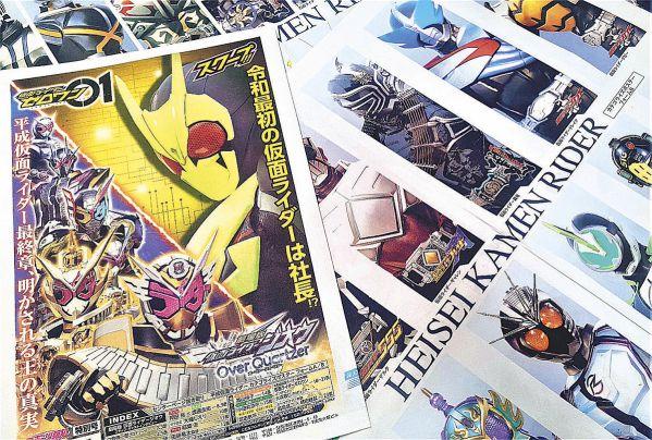 スポーツ報知「仮面ライダー」特別号第4弾が7月26日発売