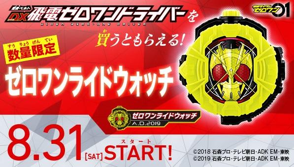 仮面ライダーゼロワン「変身ベルト DX飛電ゼロワンドライバー」購入で「ゼロワンライドウォッチ」がもらえるキャンペーン8/31から