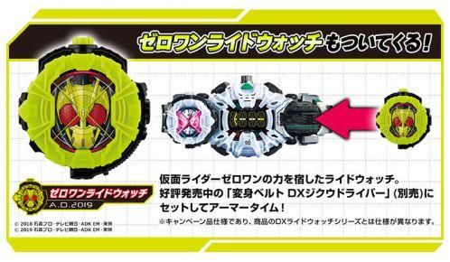 仮面ライダーゼロワン「DX飛電ゼロワンドライバー」8/1先行抽選
