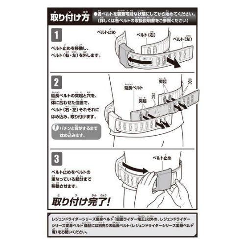 「延長ベルト」で『仮面ライダーゼロワン』DX飛電ゼロワンドライバーやエイムズショットライザーを20cm延長!