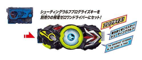仮面ライダーゼロワン「変身ベルト DXエイムズショットライザー」が8月31日発売
