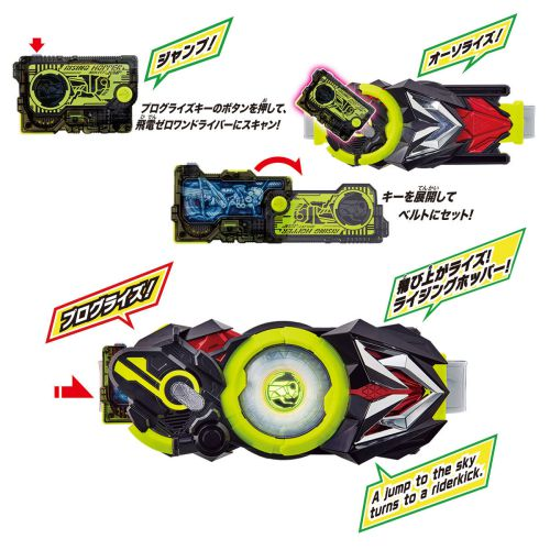 「DX飛電ゼロワンドライバー&プログライズホルダーセット」が8月31日発売