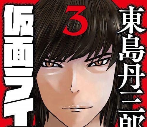 「東島丹三郎は仮面ライダーになりたい(3)」が9月5日発売