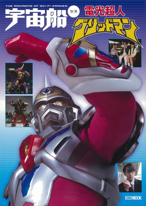 「宇宙船別冊 電光超人グリッドマン」が10月16日発売