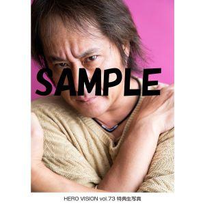 「HERO VISION VOL.73」が9/9発売!仮面ライダーゼロワン、ジオウ、リュウソウジャー、高岩成二さんをかつてないほど大特集!