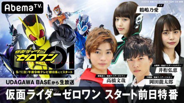 『仮面ライダーゼロワン』スタート15時間前に特番がAbemaTVで公開生放送!