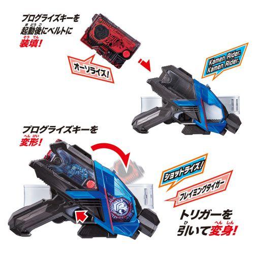 仮面ライダーゼロワン「DXフレイミングタイガープログライズキー」が9月28日発売