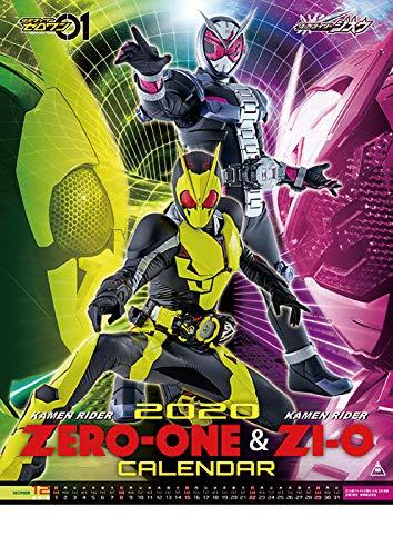 「仮面ライダーゼロワン&ジオウ 2020年 カレンダー」が9月中旬発売