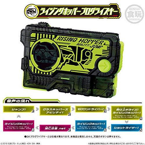 仮面ライダーゼロワン「SGプログライズキー01」が9/16発売