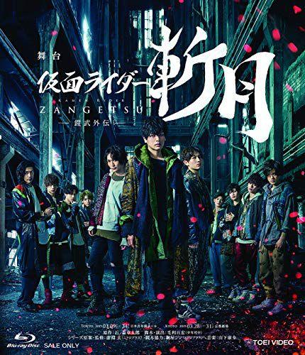 『舞台「仮面ライダー斬月」‐鎧武外伝‐』10月9日発売Blu-ray・DVDのジャケットと特典のステッカー&クリアしおりが公開!