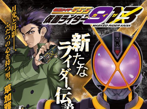 仮面ライダー555「草加雅人」が主人公のコミック『仮面ライダー913(カイザ)』が「電撃マオウ」とTTFCで連載スタート!