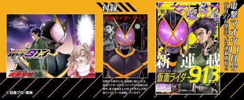 コミック『仮面ライダー913(カイザ)』が連載スタート