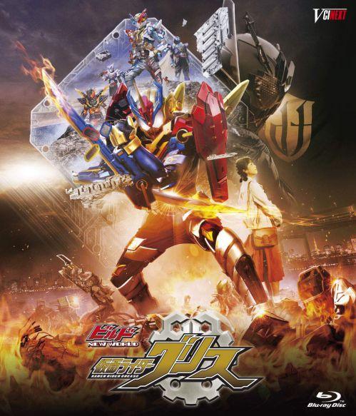 Vシネクスト「ビルド NEW WORLD 仮面ライダーグリス」Blu-ray・DVDジャケット