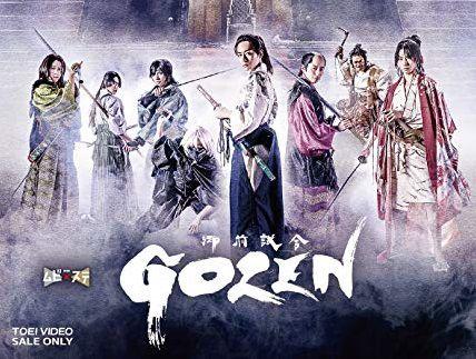 映画『GOZEN-純恋の剣-』と舞台『GOZEN-狂乱の剣-』Blu-ray・DVDが2020年2月5日発売!「ムビ×ステ」スペシャルセットも登場
