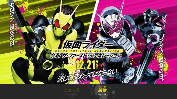 『仮面ライダー 令和 ザ・ファースト・ジェネレーション』が12月21日公開