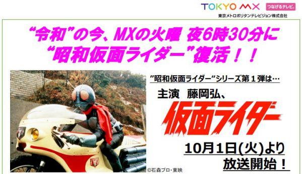 昭和『仮面ライダー』が東京MXで火曜夜6時30分に放送