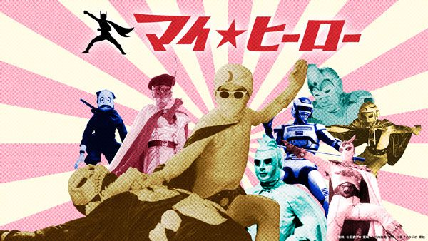 Amazon Prime Videoチャンネル「マイ★ヒーロー」