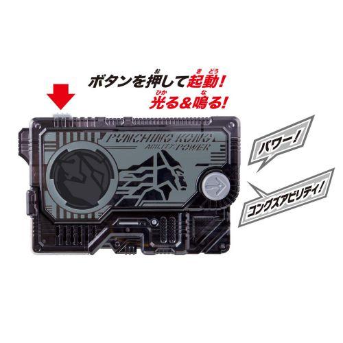 「仮面ライダーゼロワン DXパンチングコングプログライズキー」が9/21発売