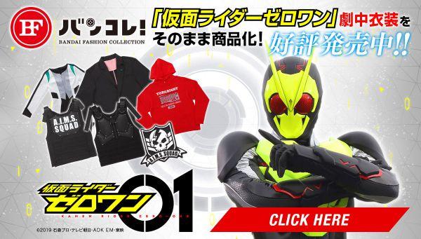 『仮面ライダーゼロワン』或人、A.I.M.S. SQUAD、イズ、シェスタの劇中衣装