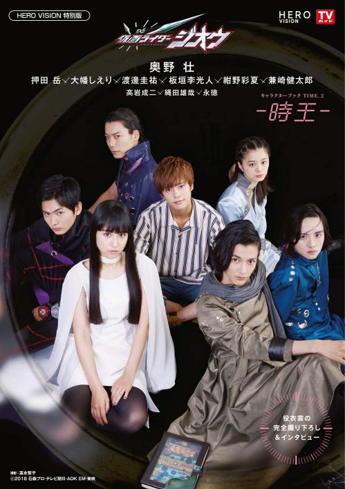 「仮面ライダージオウ キャラクターブック TIME.2-時王-」が9月26日発売