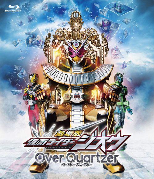 「劇場版 仮面ライダージオウ Over Quartzer」Blu-ray・DVDが1月8日発売