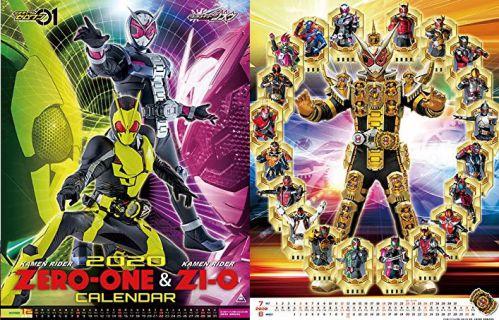 「仮面ライダーゼロワン&ジオウ 2020年 カレンダー」が9月16日発売