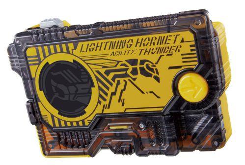 DXライトニングホーネットプログライズキー