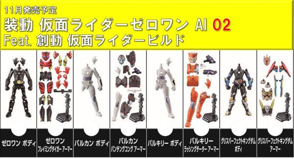 仮面ライダーゼロワン「装動 AI 02」にバルキリー ラッシングチーターがラインナップ!全8種?