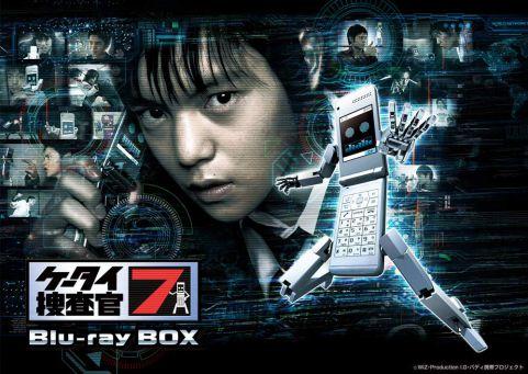 「ケータイ捜査官7 Blu-ray BOX」が1月28日発売