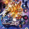 「仮面ライダージオウ Blu-ray COLLECTION 4」のジャケット