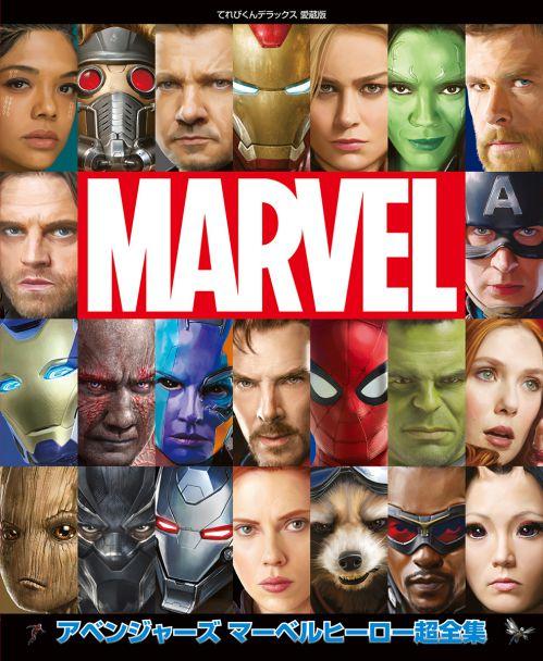 「アベンジャーズ マーベルヒーロー超全集」が12月4日発売
