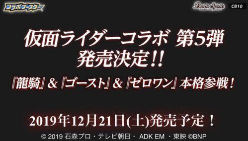 バトスピ『仮面ライダー』コラボ第5弾が12/21発売!ゼロワン&龍騎&ゴースト本格参戦!BOX特典は「アドベントカード」スリーブ