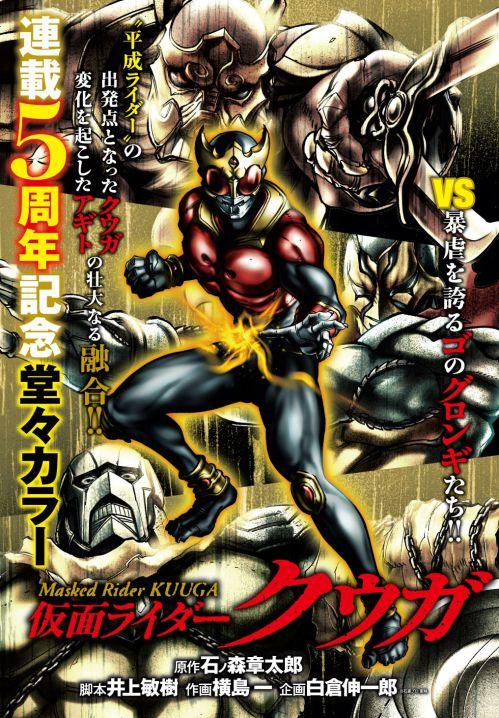 11/1発売「月刊ヒーローズ」は『ULTRAMAN』が表紙!『仮面ライダークウガ』がセンターカラー!