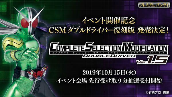 「CSM ダブルドライバー」がリニューアル復刻!シリーズ初の単独イベント「THE HENSHIN」開催記念品 10/15抽選販売受付開始!
