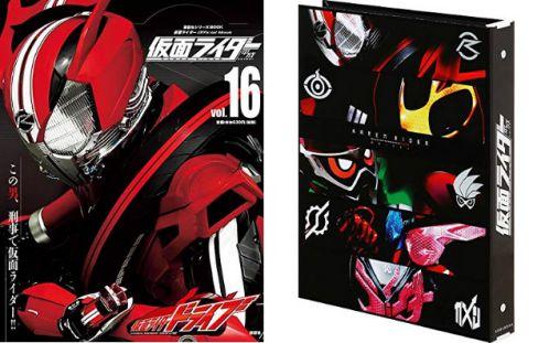 「平成 仮面ライダー vol.16 仮面ライダードライブ」のイメージ5点公開!インタビューは内田理央さん!専用バインダー2も10/25発売