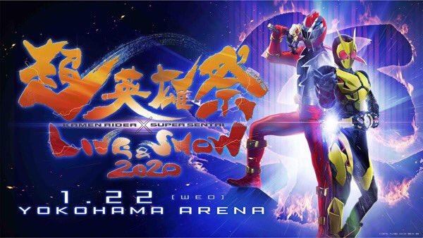 仮面ライダーゼロワン&リュウソウジャー「超英雄祭2020」が横浜アリーナで1/22開催