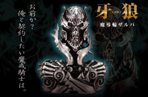 牙狼<GARO>「魔導輪 ザルバ」が新スペックで登場!「駈音 ペンダント」も10月21日11時受注開始!